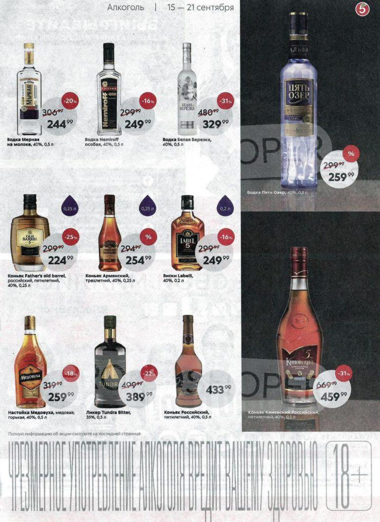 Каталог акций в Пятерочке Москва с 15 по 21 сентября 2020 - Алкоголь (страница 2)