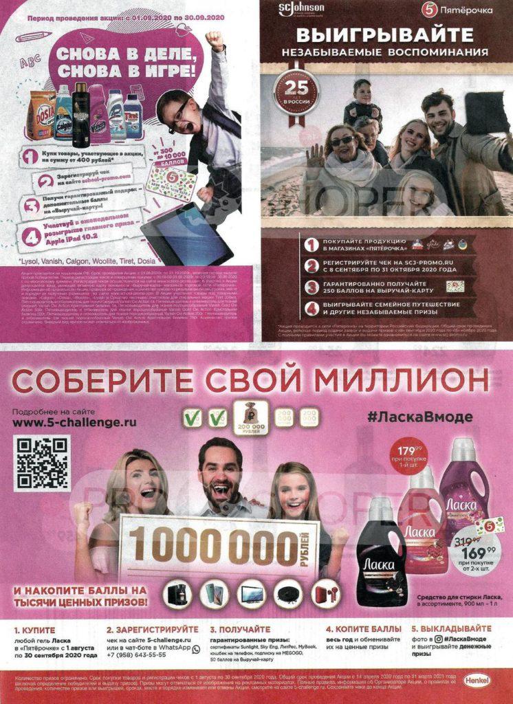 Каталог акций в Пятерочке Москва с 15 по 21 сентября 2020 - Акции