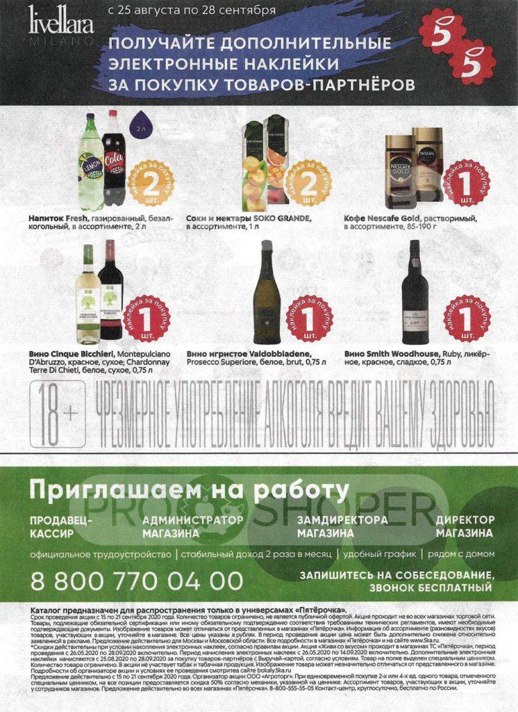 Каталог акций в Пятерочке Москва с 15 по 21 сентября 2020 - Товары с дополнительными наклейками