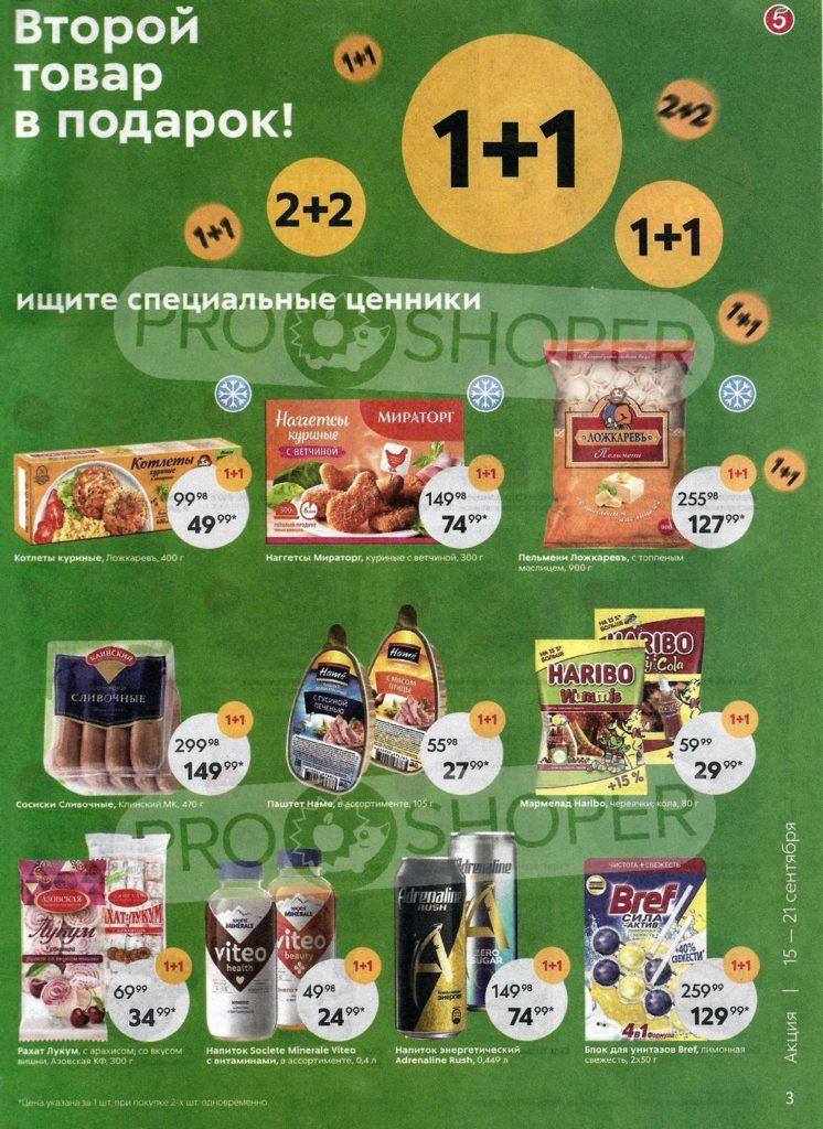 Каталог акций в Пятерочке Москва с 15 по 21 сентября 2020 - Специальные ценники