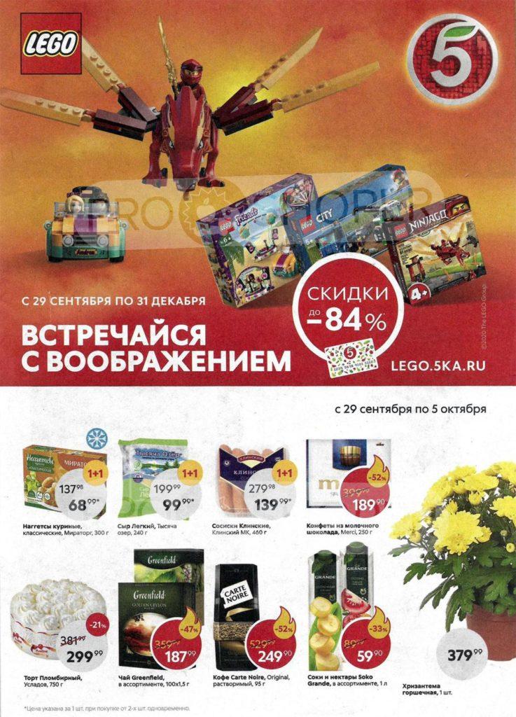 Каталог акций в Пятерочке Москва с 29 сентября по 5 октября 2020 - Встречайся с воображением