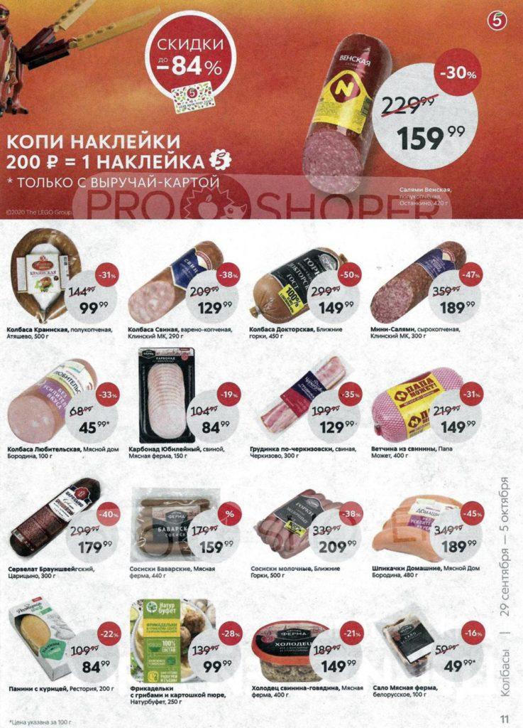 Каталог акций в Пятерочке Москва с 29 сентября по 5 октября 2020 - Колбасы