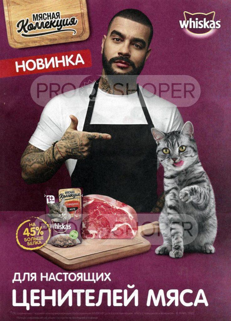Каталог акций в Пятерочке Москва с 29 сентября по 5 октября 2020 - Мясная коллекция