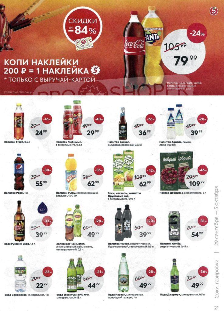 Каталог акций в Пятерочке Москва с 29 сентября по 5 октября 2020 - Соки и газировки
