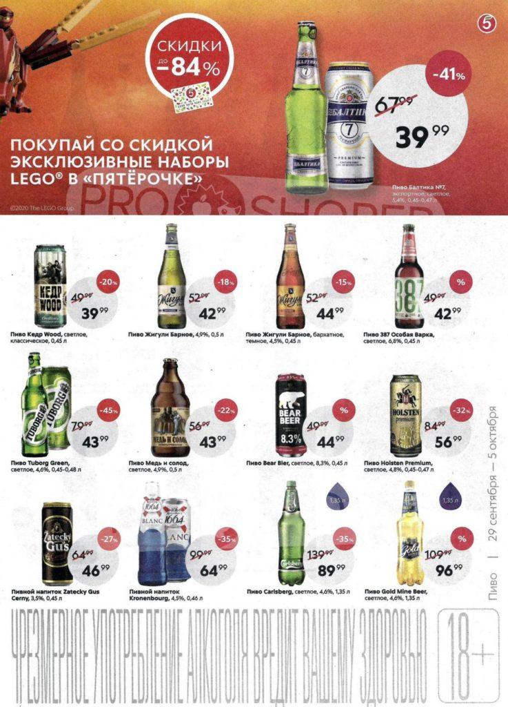Каталог акций в Пятерочке Москва с 29 сентября по 5 октября 2020 - Пиво