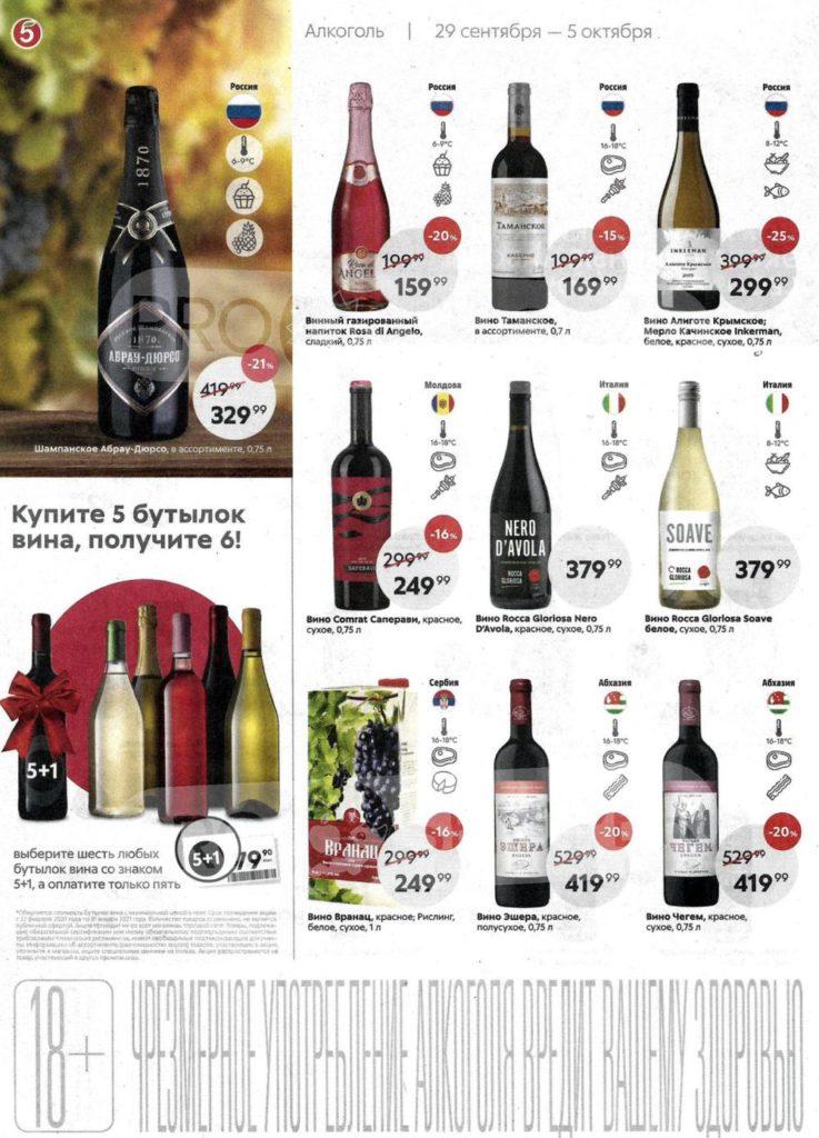 Каталог акций в Пятерочке Москва с 29 сентября по 5 октября 2020 - Алкоголь