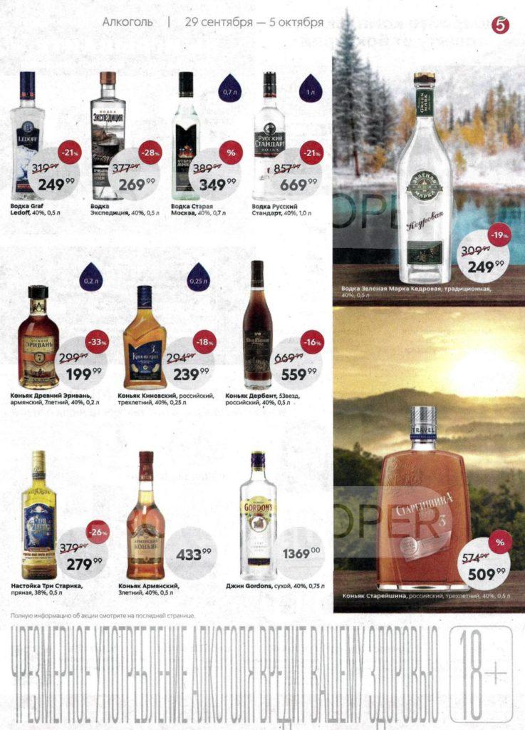 Каталог акций в Пятерочке Москва с 29 сентября по 5 октября 2020 - Алкоголь (страница 2)