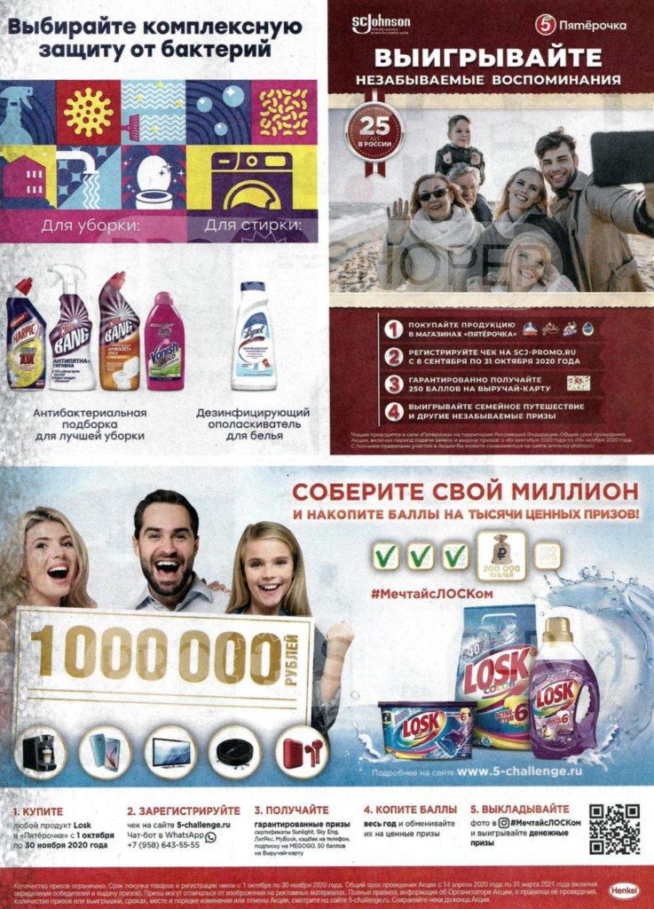Каталог акций в Пятерочке Москва с 29 сентября по 5 октября 2020 - Акции
