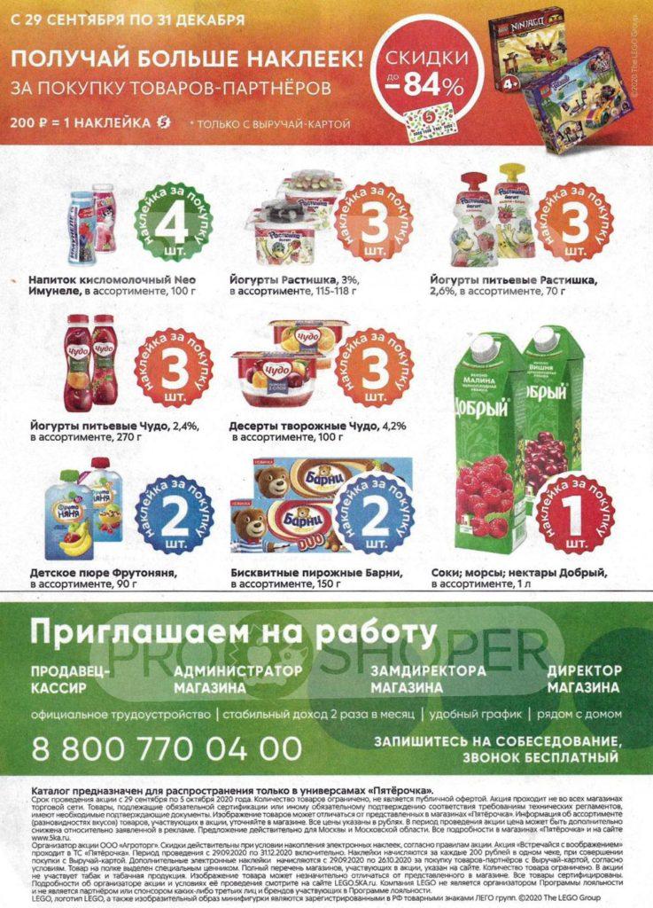 Каталог акций в Пятерочке Москва с 29 сентября по 5 октября 2020 - Товары с дополнительными наклейками