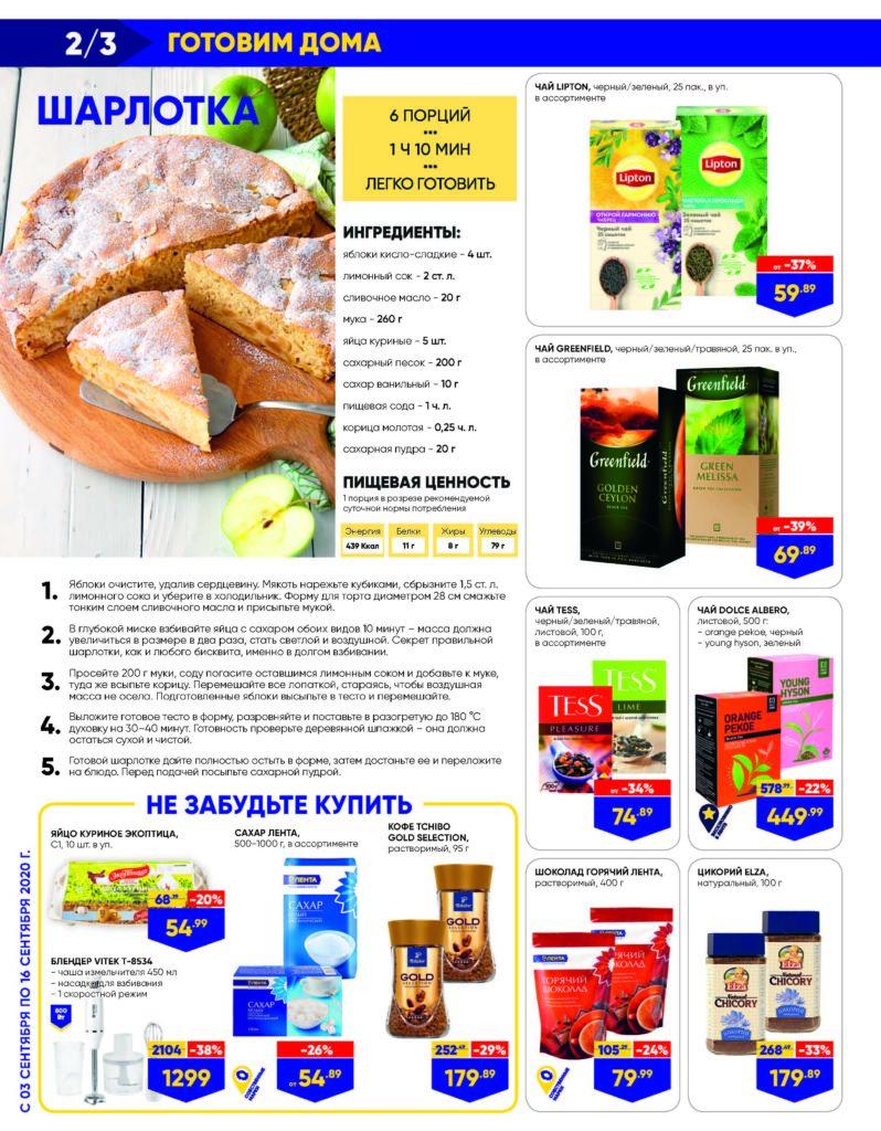 Каталог акций в гипермаркетах Лента №18 (148) с 3 по 16 сентября 2020 (Москва и Московская область)