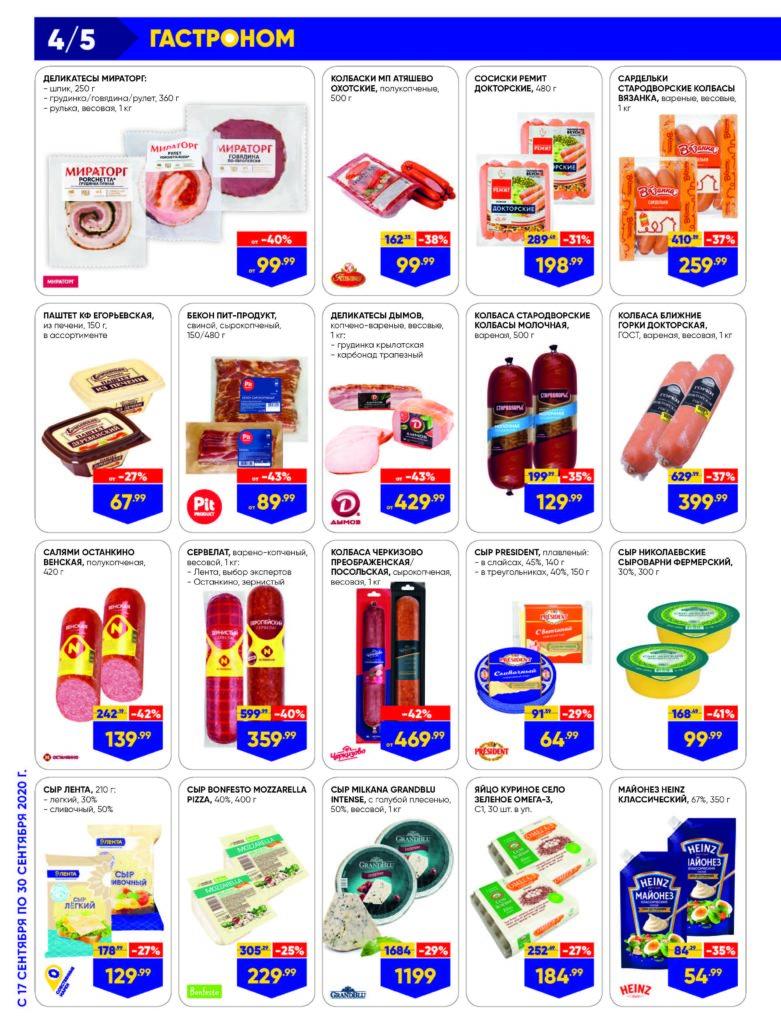 Каталог акций в гипермаркетах Лента №19 (149) с 17 по 30 сентября 2020 (Москва и Московская область)