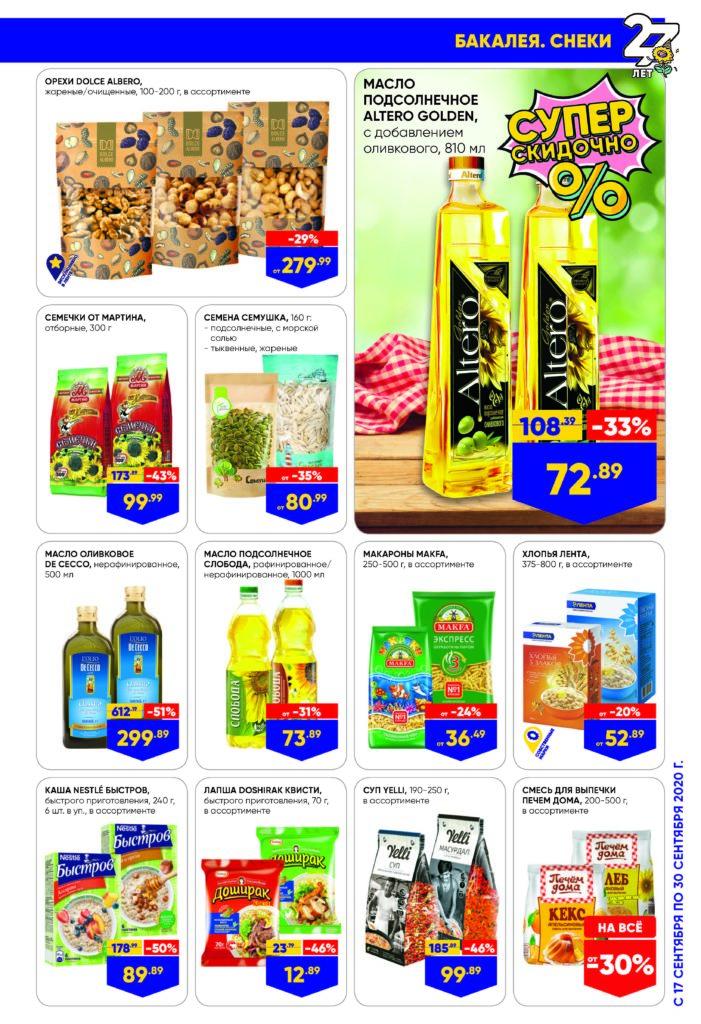 Каталог товаров Лента Москва с ценами в супермаркетах №19 (17 - 30 сентября 2020)