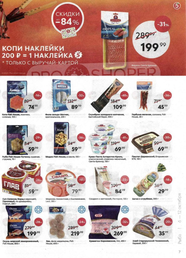 Акции Пятерочка с 6 октября 2020 (каталог для Москвы и Московской области)