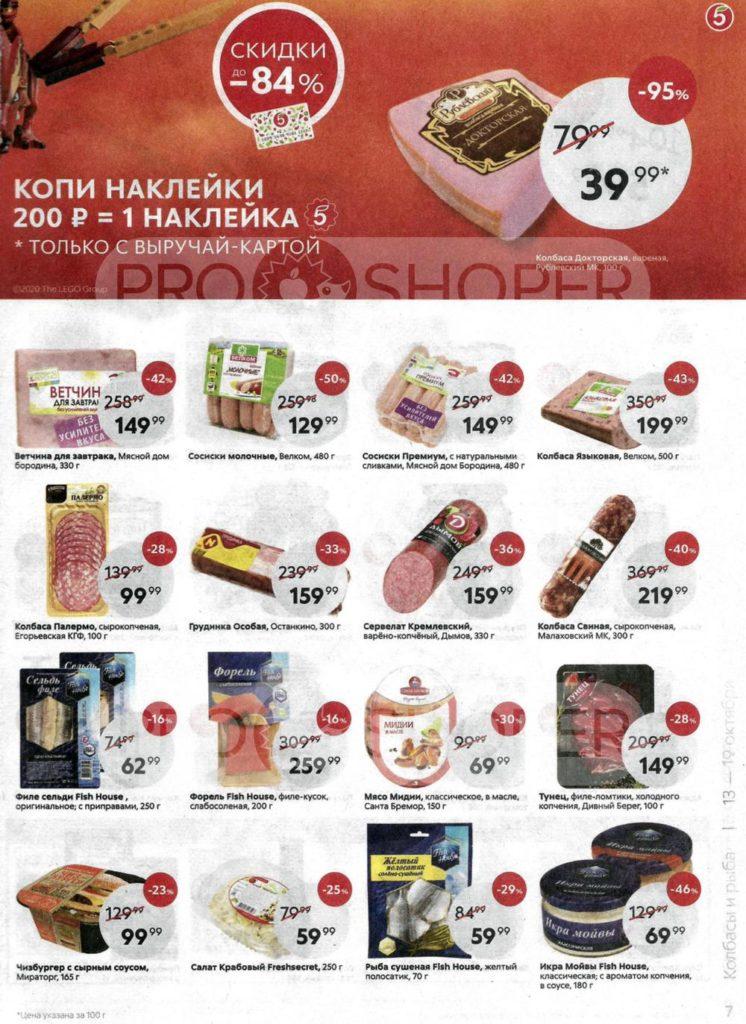 Акции Пятерочка с 13 октября 2020 (каталог для Москвы и Московской области)